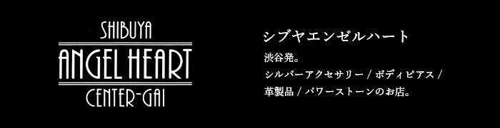 シブヤエンゼルハート 渋谷発。シルバーアクセサリー / ボディピアス / 革製品 / パワーストーンのお店。