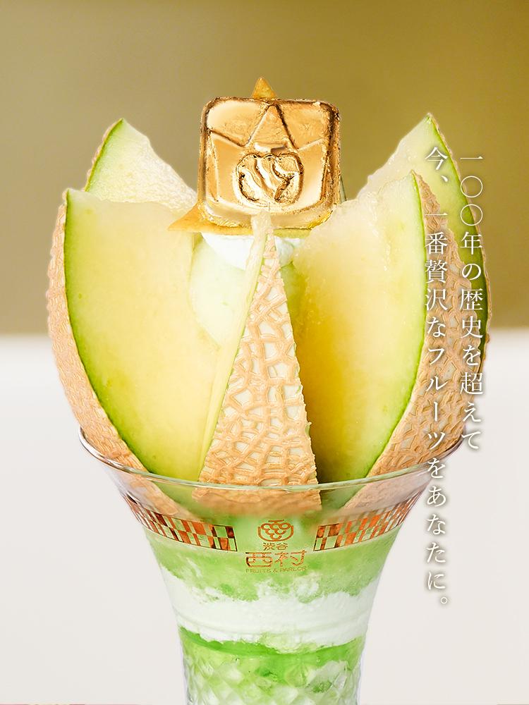 一〇〇年の歴史を超えて 今、一番贅沢なフルーツをあなたに。