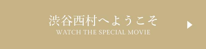 動画を見る〈渋谷西村へようこそ〉